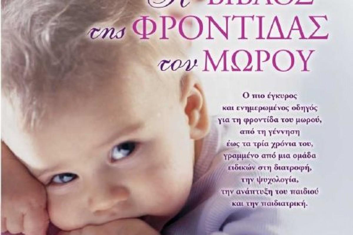 «Η Βίβλος της Φροντίδας του μωρού»: ένα εξαιρετικά χρήσιμο βιβλίο!