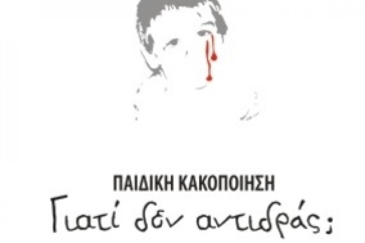 19η Νοεμβρίου – Παγκόσμια Ημέρα ενάντια στην Παιδική Κακοποίηση