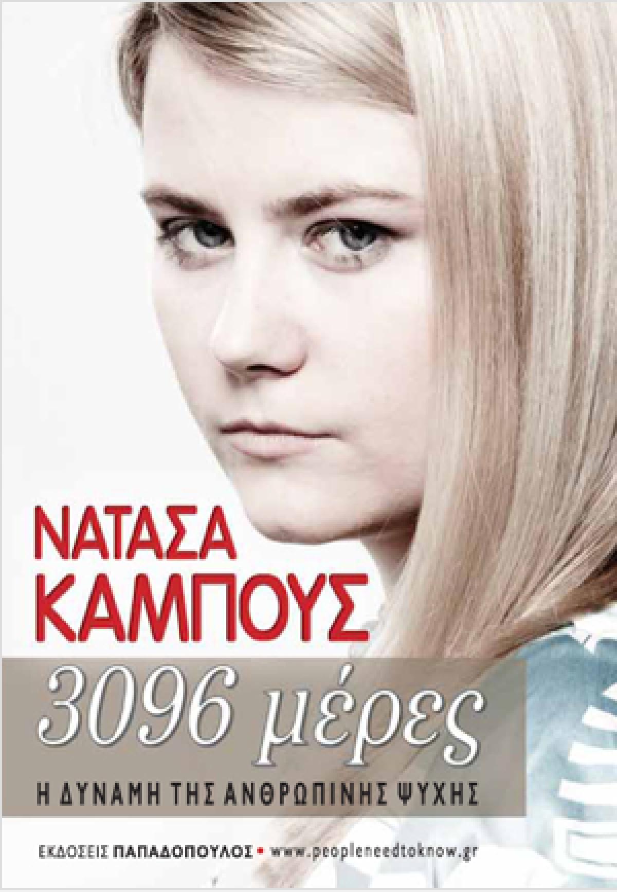 Νατάσα Κάμπους: 3096 μέρες – Η δύναμη της ανθρώπινης ψυχής