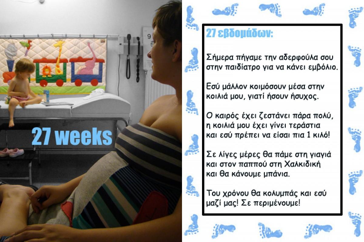27 εβδομάδων: Γιατί νιώθω τόσο περίεργα;