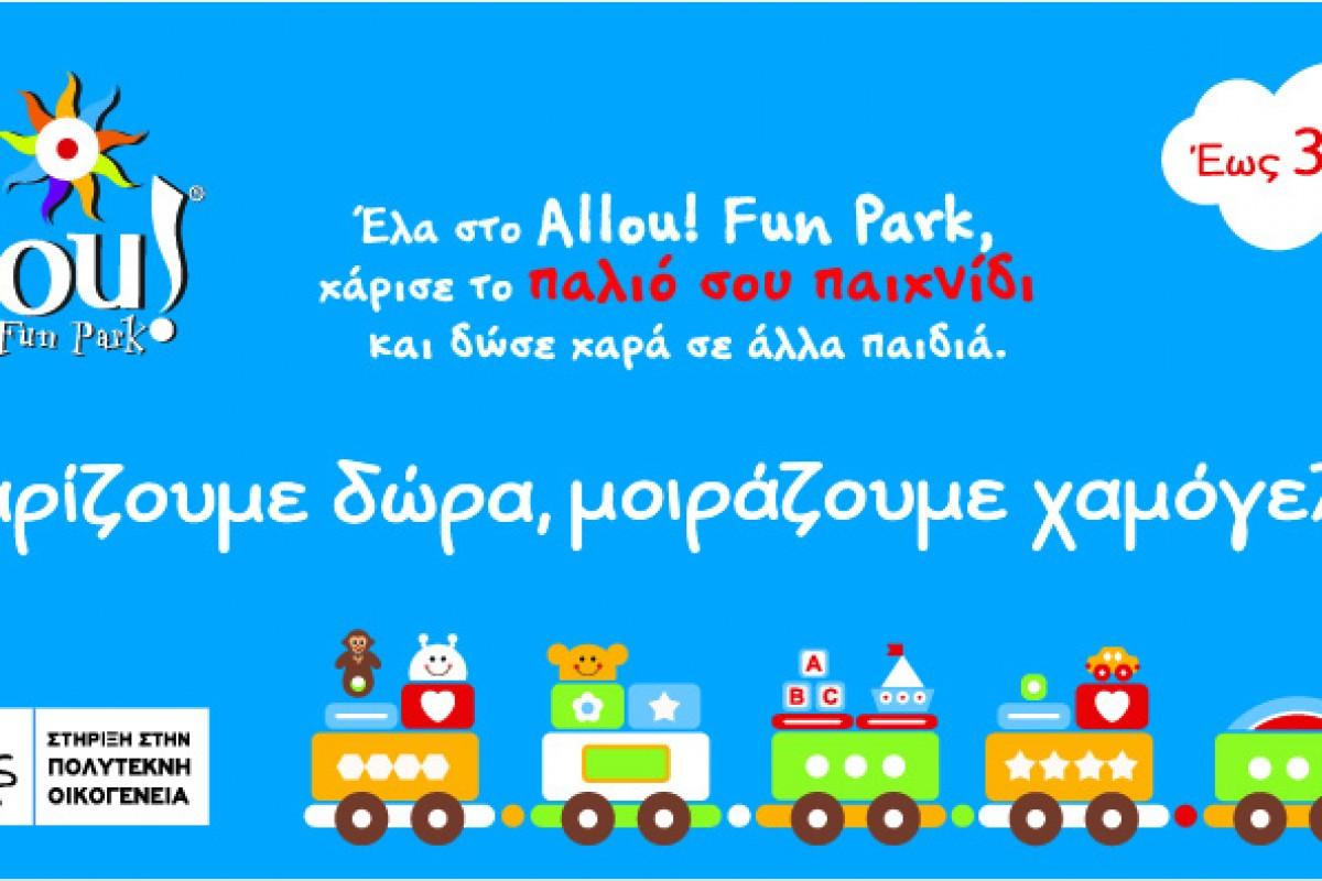 Χαρίζουμε παιχνίδια, μοιράζουμε χαμόγελα στο Allou! Fun Park
