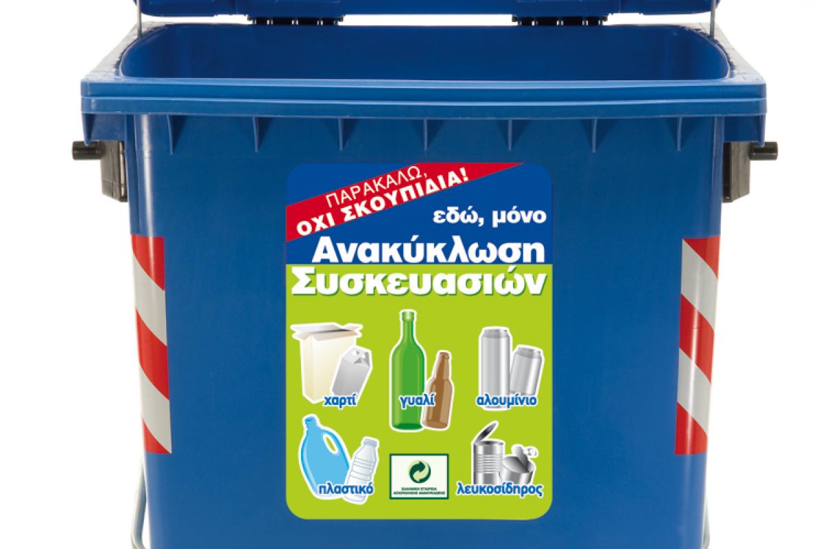Ανακύκλωση και μπλε κάδοι – Μπορούμε να τα καταφέρουμε
