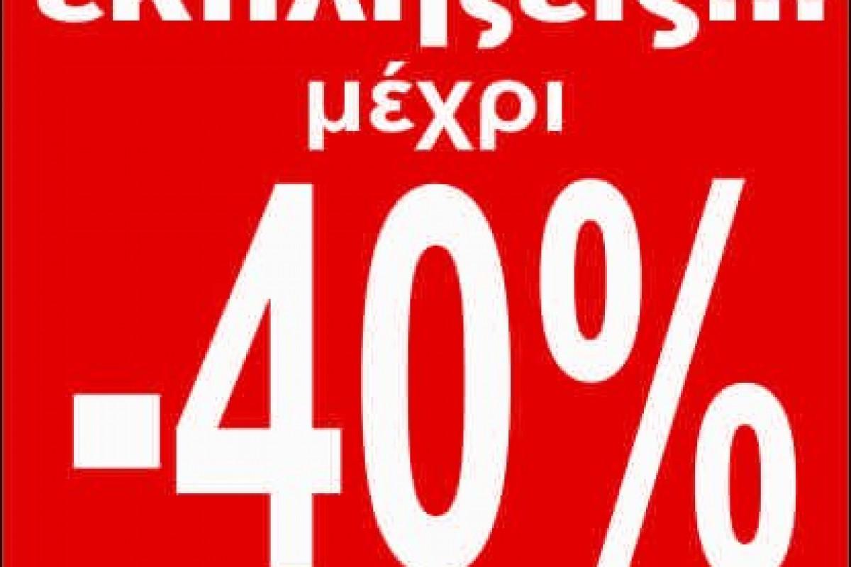 Δώρο εως 40% σε όλα τα καταστήματα Premaman
