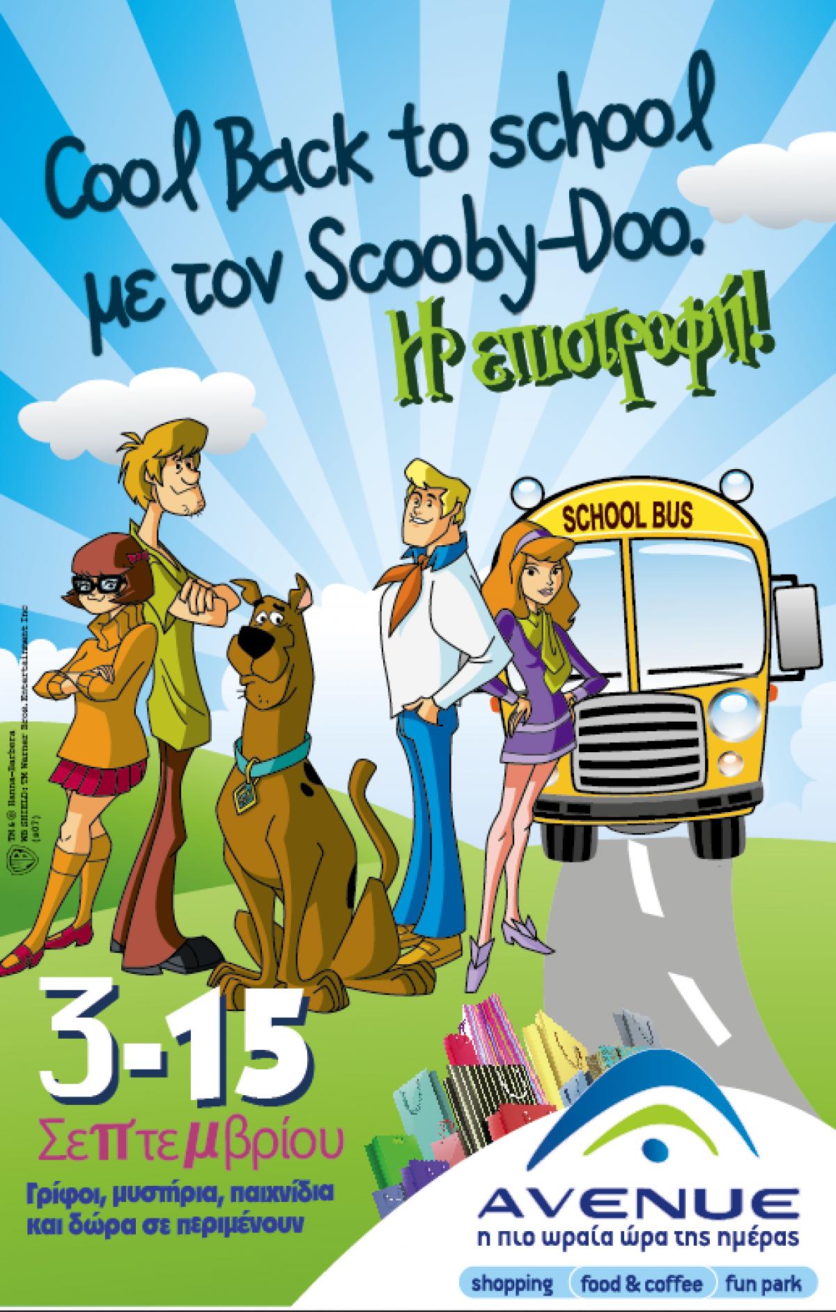 Ο Scooby – Doo επιστρέφει στα θρανία του AVENUE!