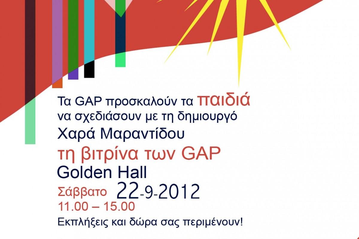 Τα παιδιά σχεδιάζουν τη βιτρίνα των Gap!