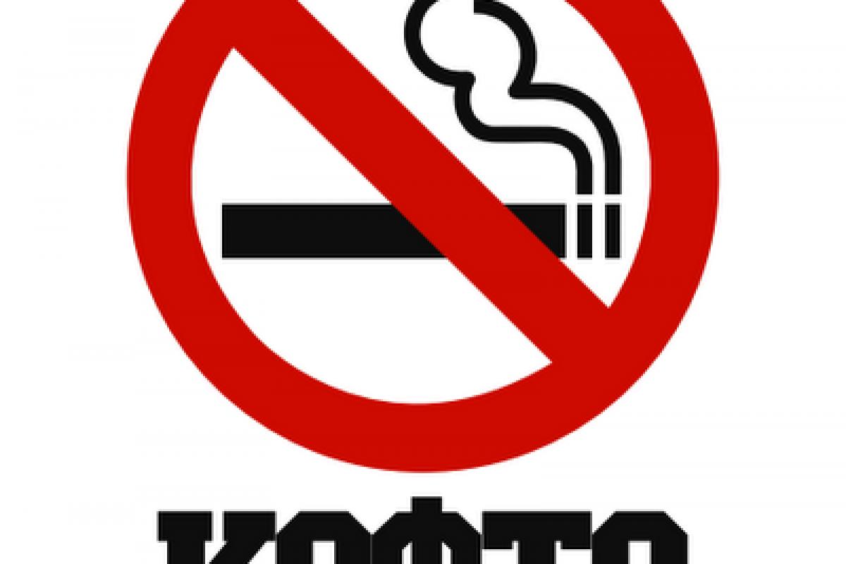 Τσιγάρο….ΤΕΛΟΣ!!