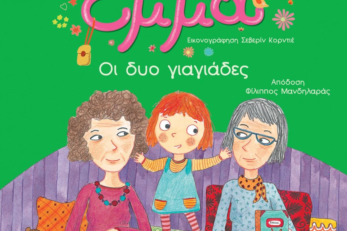 Έμμα: Οι δυο γιαγιάδες!