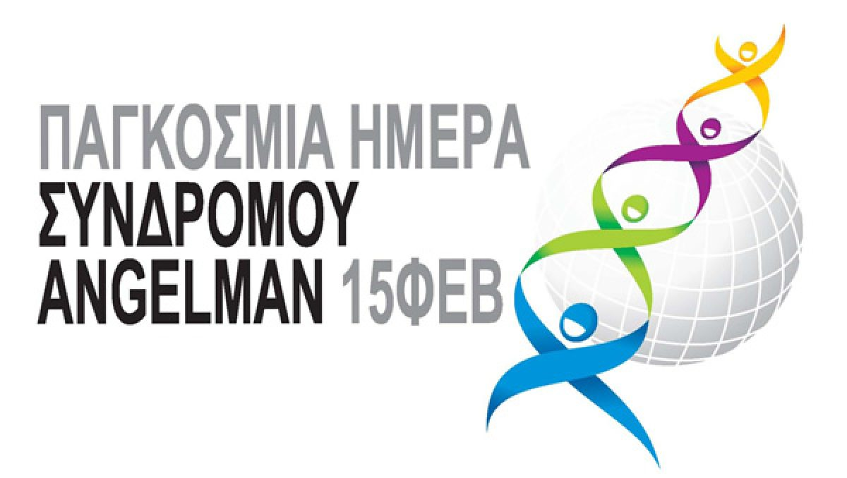 Παγκόσμια Ημέρα για το Σύνδρομο Angelman! Το γνωρίζετε;