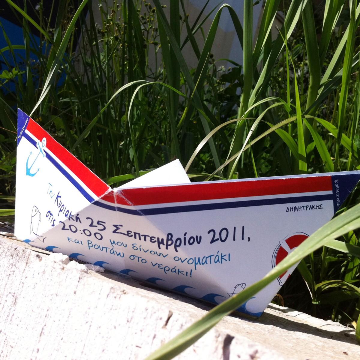 Πρόσκληση Origami για βάπτιση