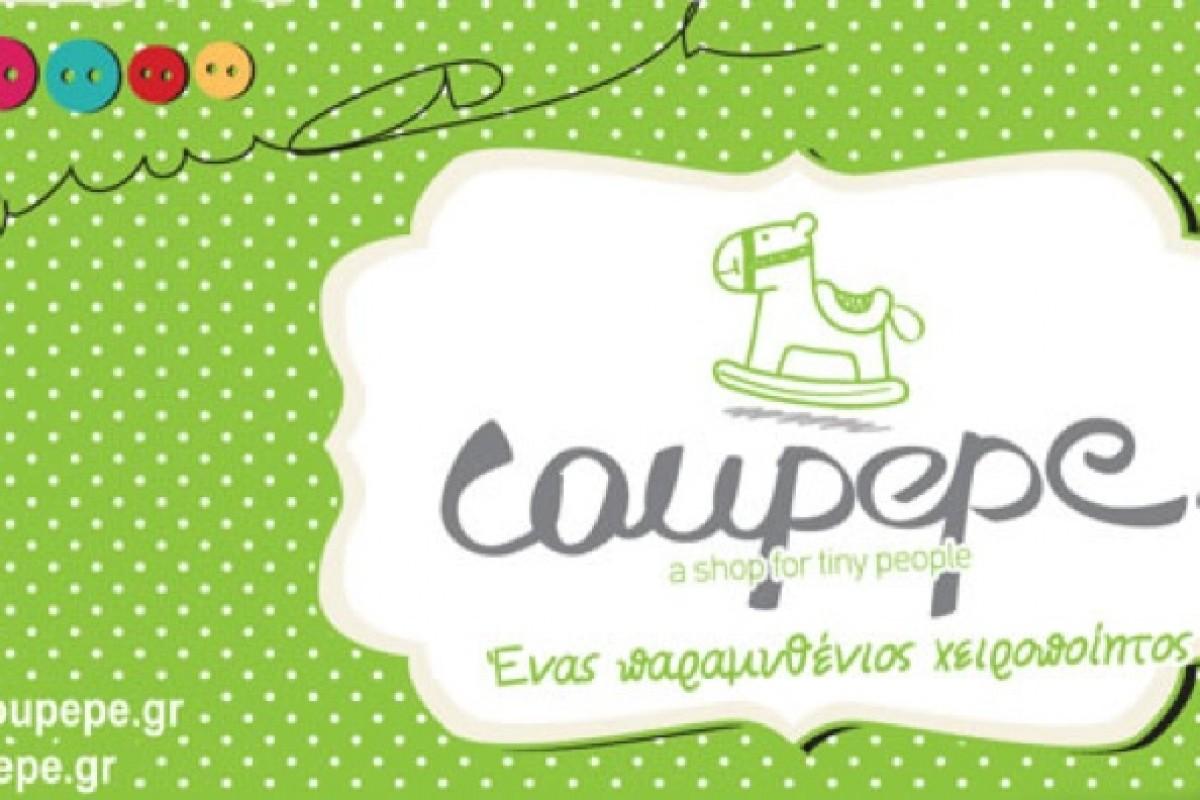 To Coupepe.gr στους ΠΕΔΕΣ