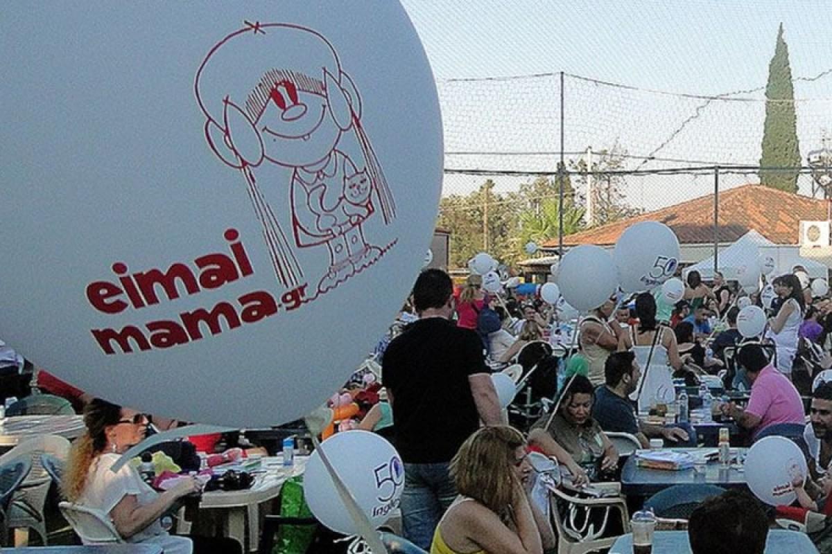 Το μαμαδο-πάρτι για τα 4α γενέθλια του eimaimama!