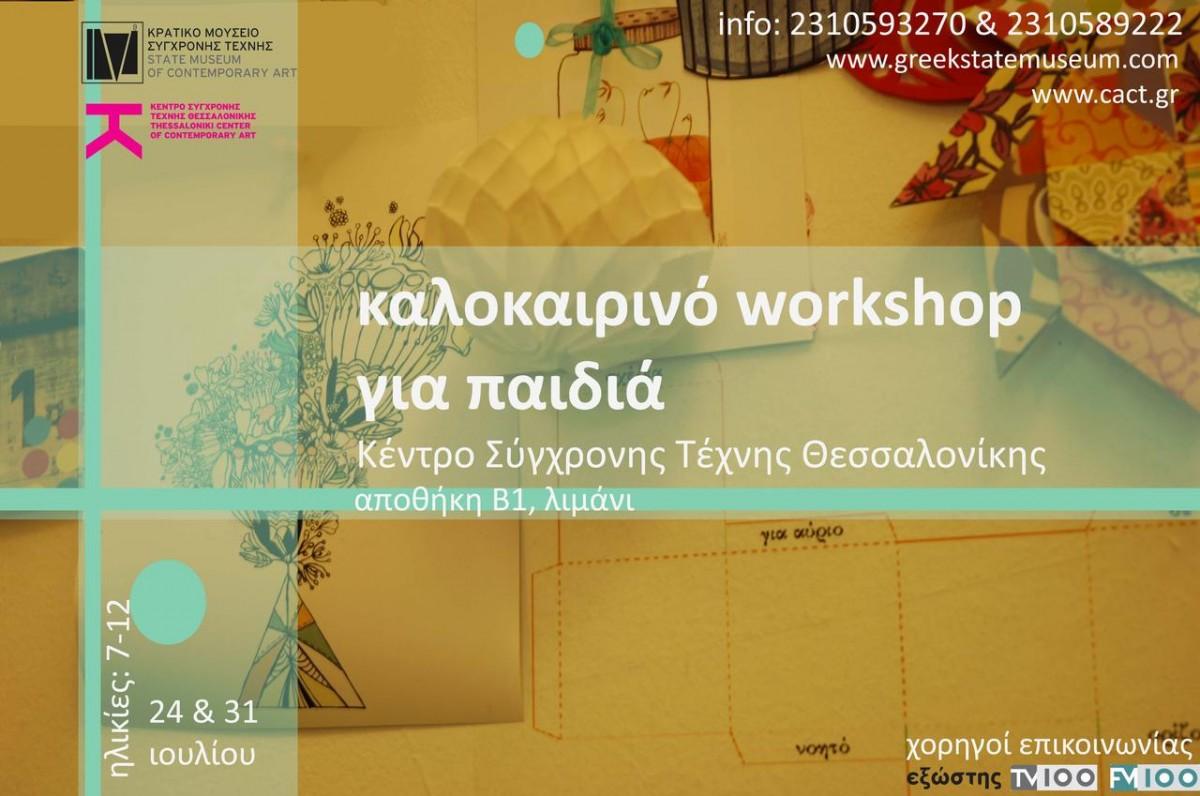 Παιδικό δημιουργικό εργαστήρι στο ΚΜΣΤ της Θεσσαλονίκης – Νέες Ημερομηνίες