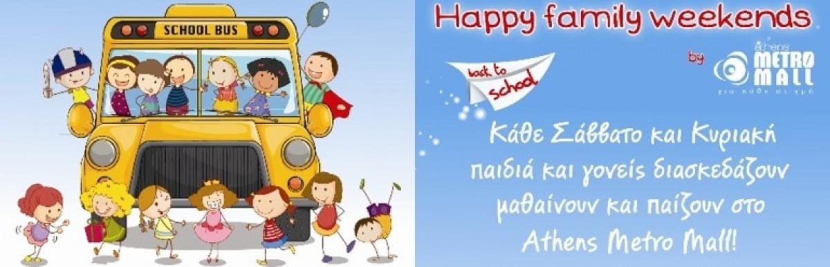 Για 3η χρονιά Happy Family Weekends στο Athens Metro Mall!