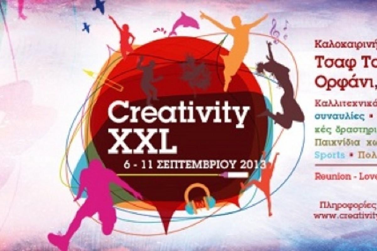 Συνάντηση Νέων Creativity XXL!