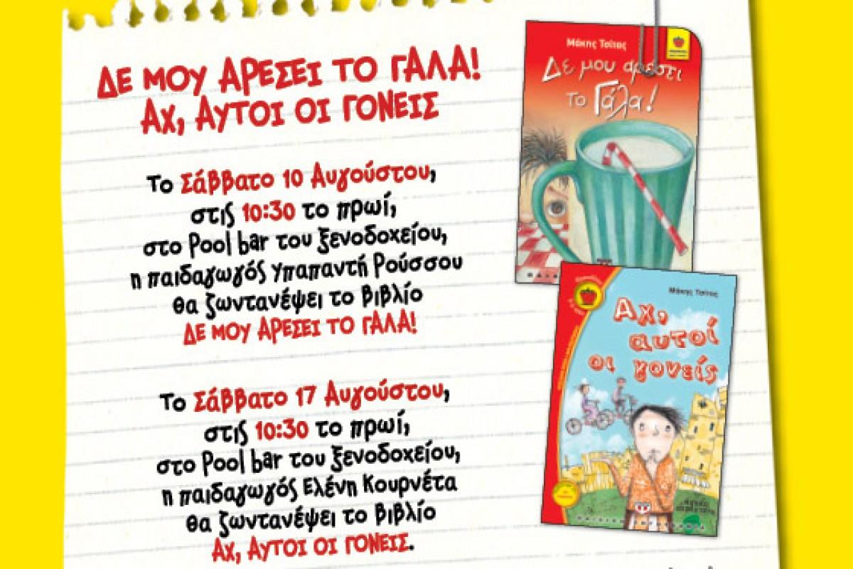 Δύο εκδηλώσεις για παιδιά στο ξενοδοχείο Porto Paros