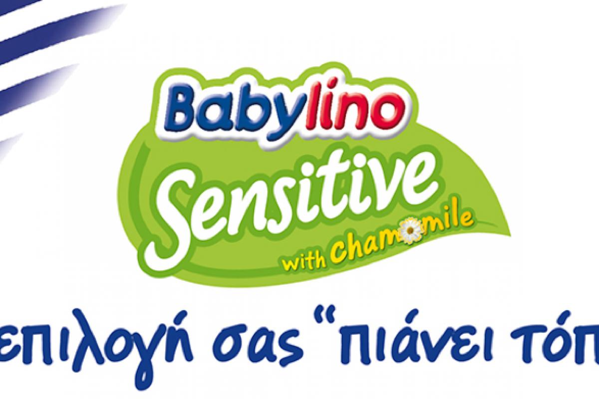 Babylino Sensitive: γιατί η επιλογή μας πιάνει τόπο!