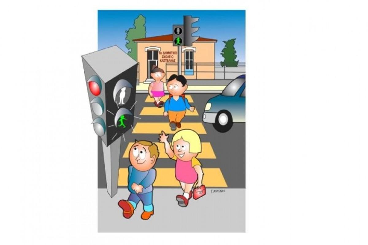 Οδηγός για την ασφαλή μετακίνηση των παιδιών