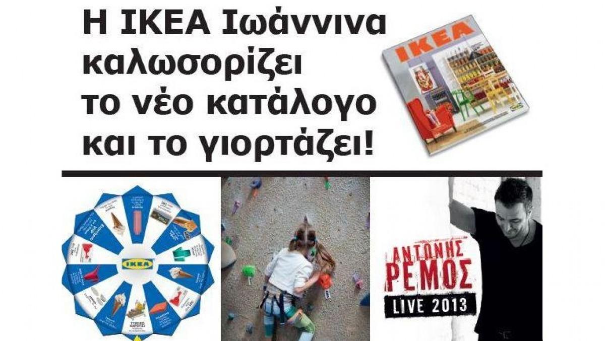 Τα καταστήματα Ikea Θεσσαλία και Ιωάννινα γιορτάζουν το νέο κατάλογο με σούπερ εκδηλώσεις!