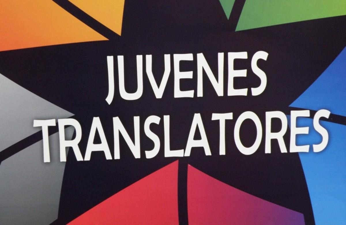 Ευρωπαϊκός διαγωνισμός νεαρών μεταφραστών για λύκεια