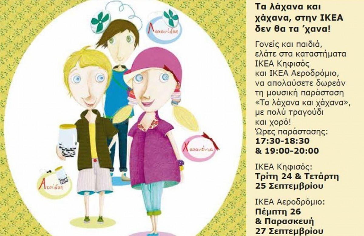Τα Λάχανα και Χάχανα στα καταστήματα Ikea Αθήνας!