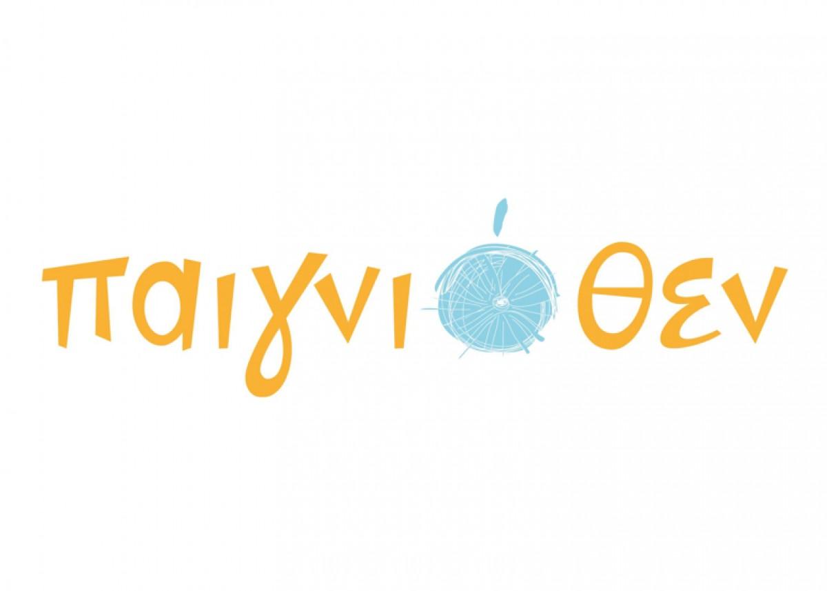 Παιγνιόθεν: ένα φεστιβάλ αφιερωμένο στο ελληνικό παραδοσιακό παιχνίδι!