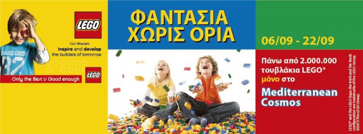 ΦΑΝΤΑΣΙΑ ΧΩΡΙΣ ΟΡΙΑ με πάνω από 2.000.000 τουβλάκια LEGO® στο Mediterranean Cosmos!