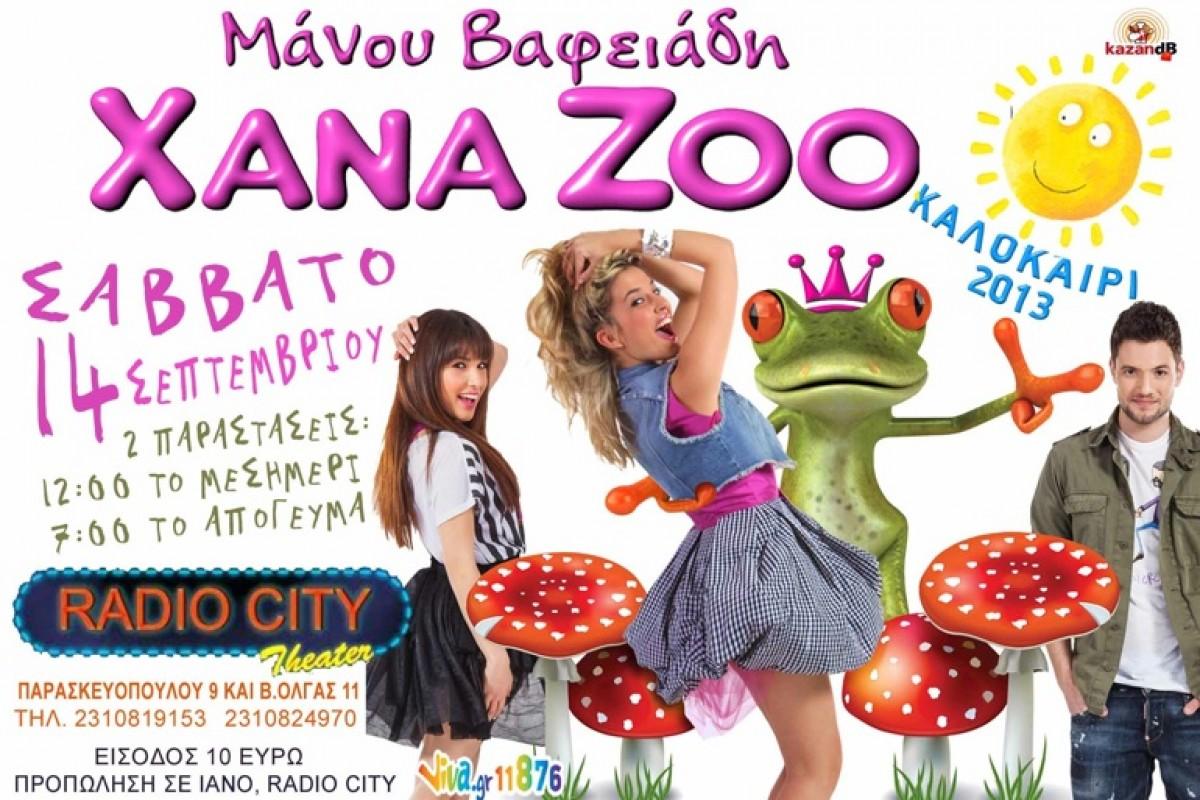 Οι Xana Zoo στη Θεσσαλονίκη για μία μοναδική εμφάνιση!