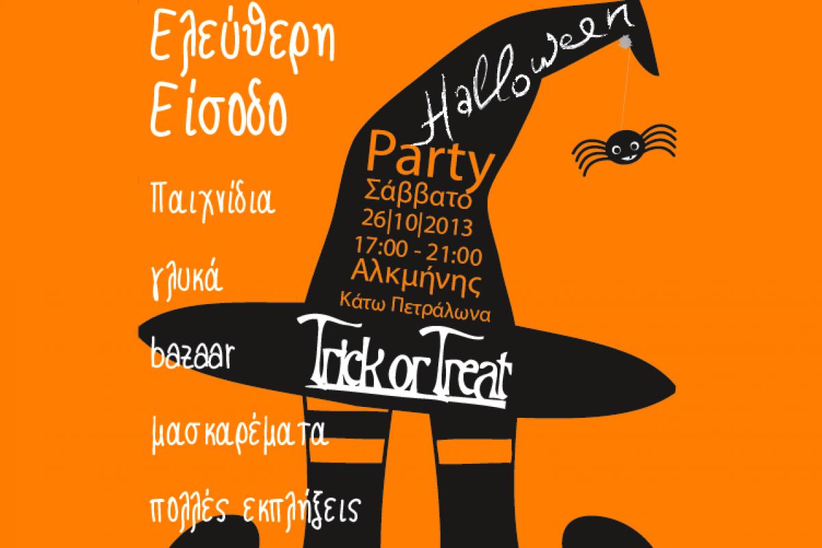 Πρόσκληση σε Halloween Party!