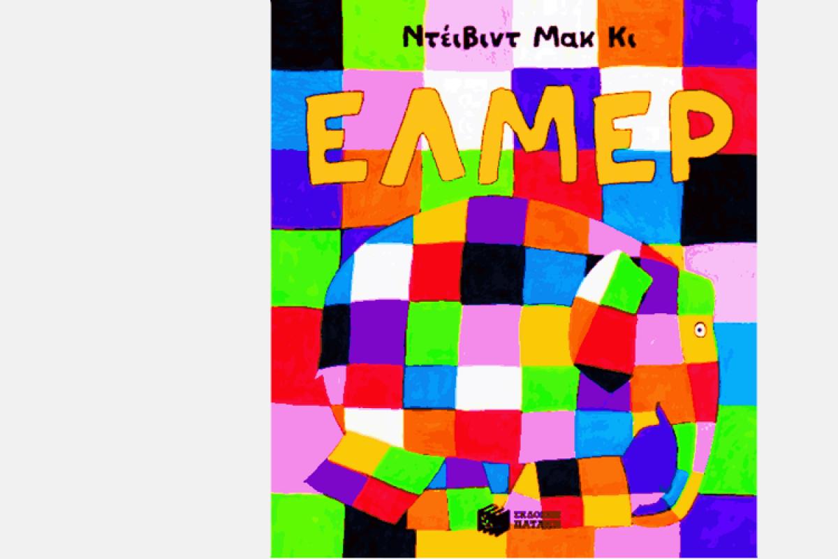 ΕΛΗΞΕ: Κερδίστε το βιβλίο «Έλμερ, ο Παρδαλός Ελέφαντας» (3 νικητές)