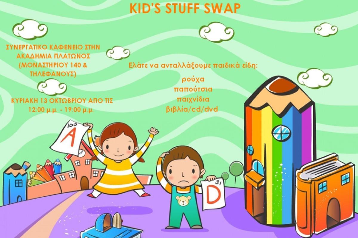 Kid's stuff swap – Πάρτυ ανταλλαγής παιδικών ειδών