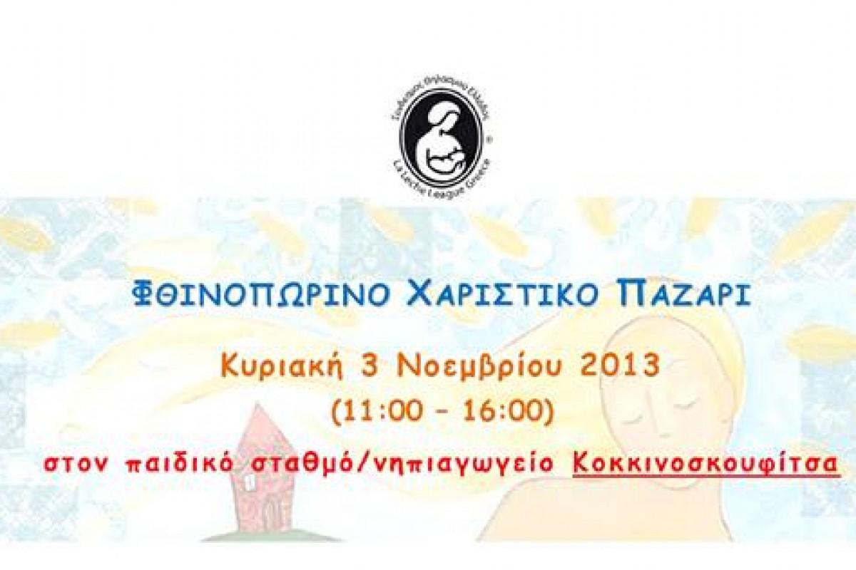 Φθινοπωρινό Χαριστικό Παζάρι από τον Σύνδεσμο Θηλασμού Ελλάδος – La Leche League Greece