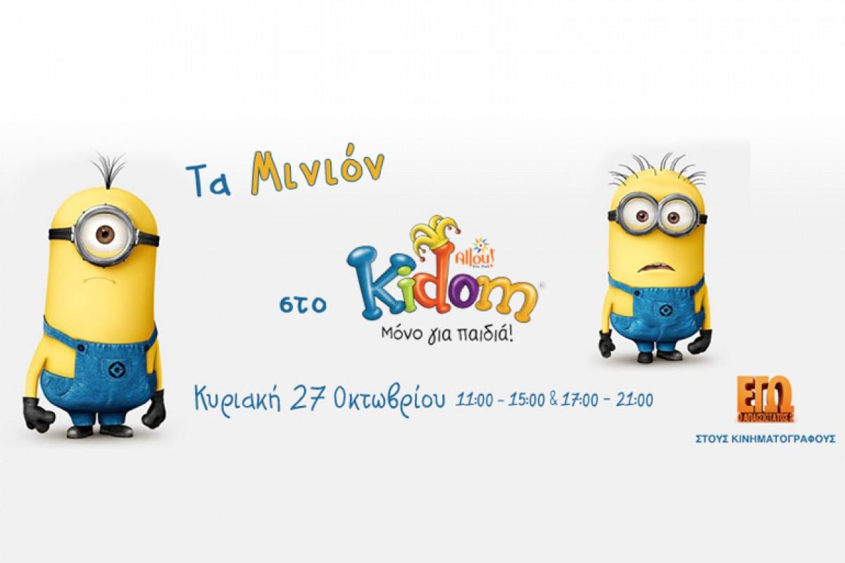 Τα Μινιόν δίνουν ραντεβού στο Kidom του Allou! Fun Park!