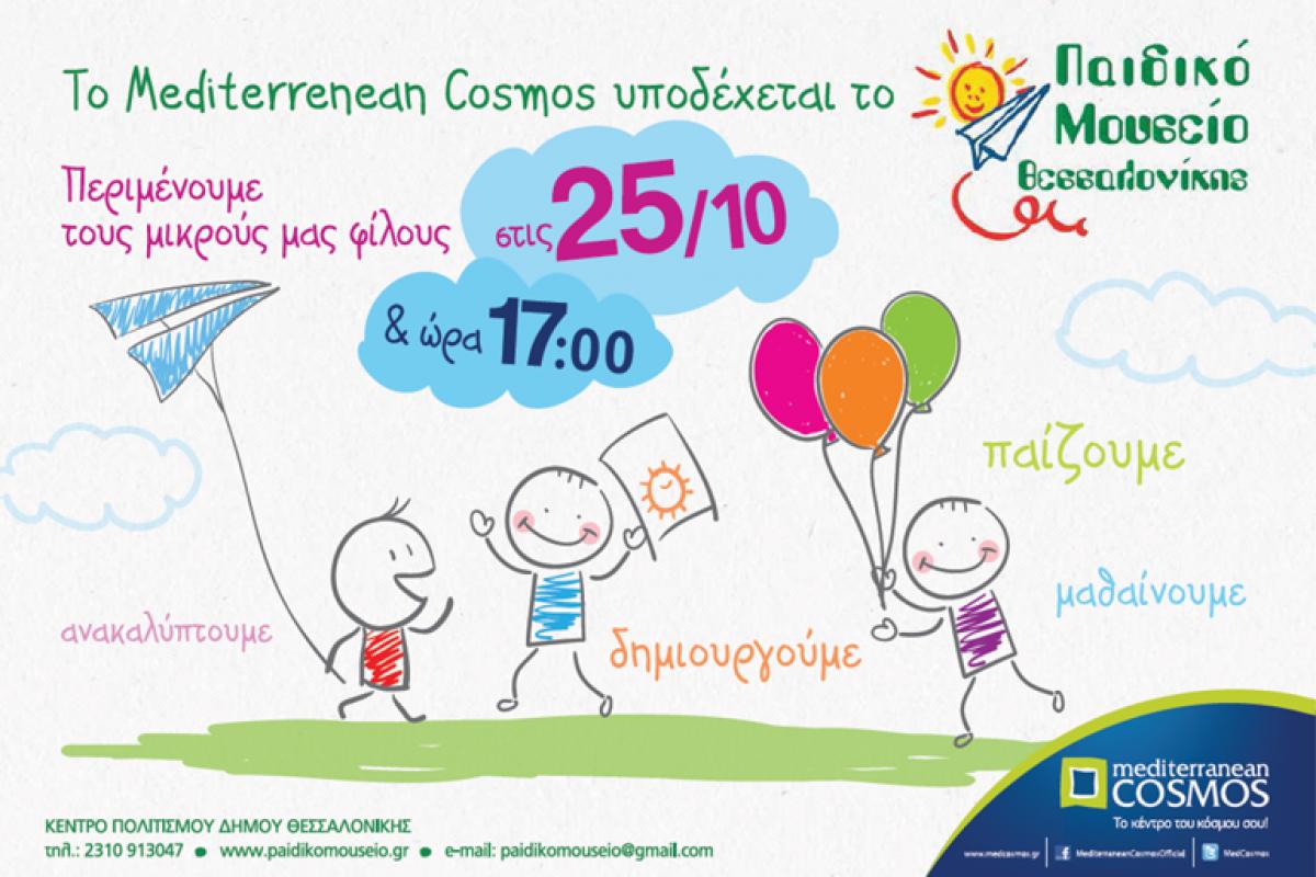«Τα παιχνίδια ζωντανεύουν» στο Mediterranean Cosmos!