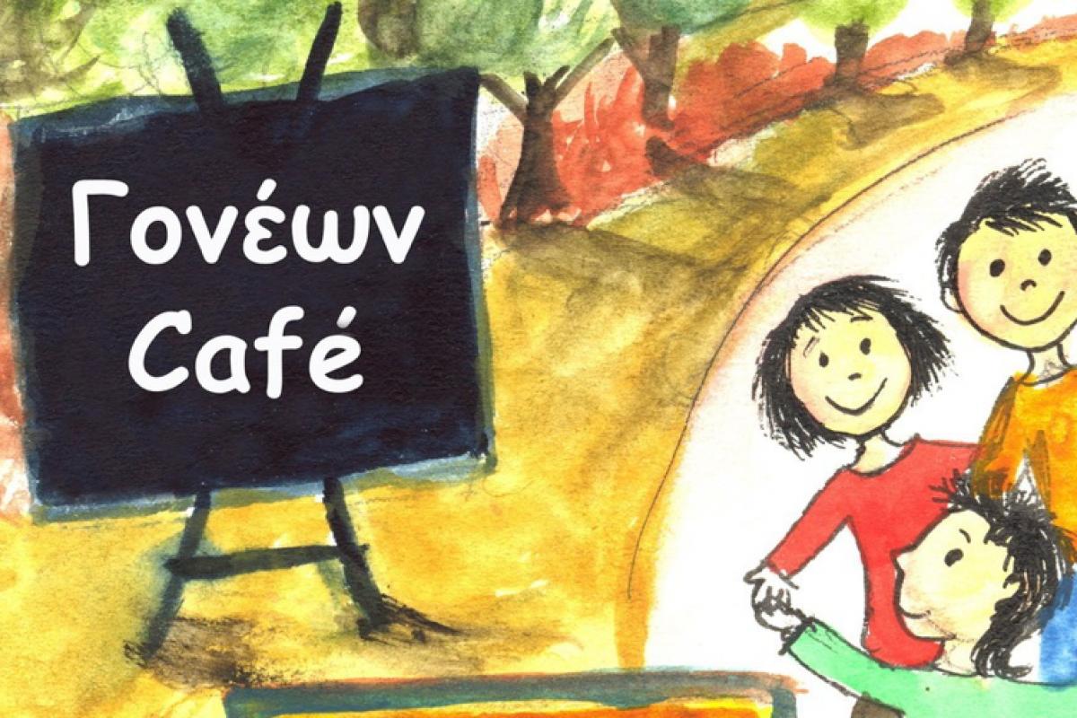 «Η επικοινωνία στην οικογένεια τον καιρό της κρίσης» στο Γονέων Café