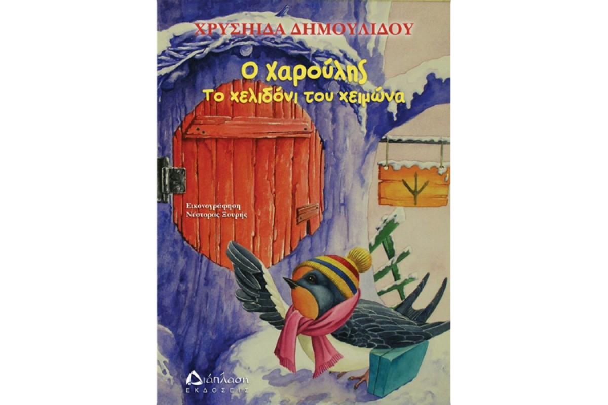Ο Χαρούλης, το χελιδόνι του χειμώνα – το νέο παιδικό βιβλίο της Χρυσηίδας Δημουλίδου