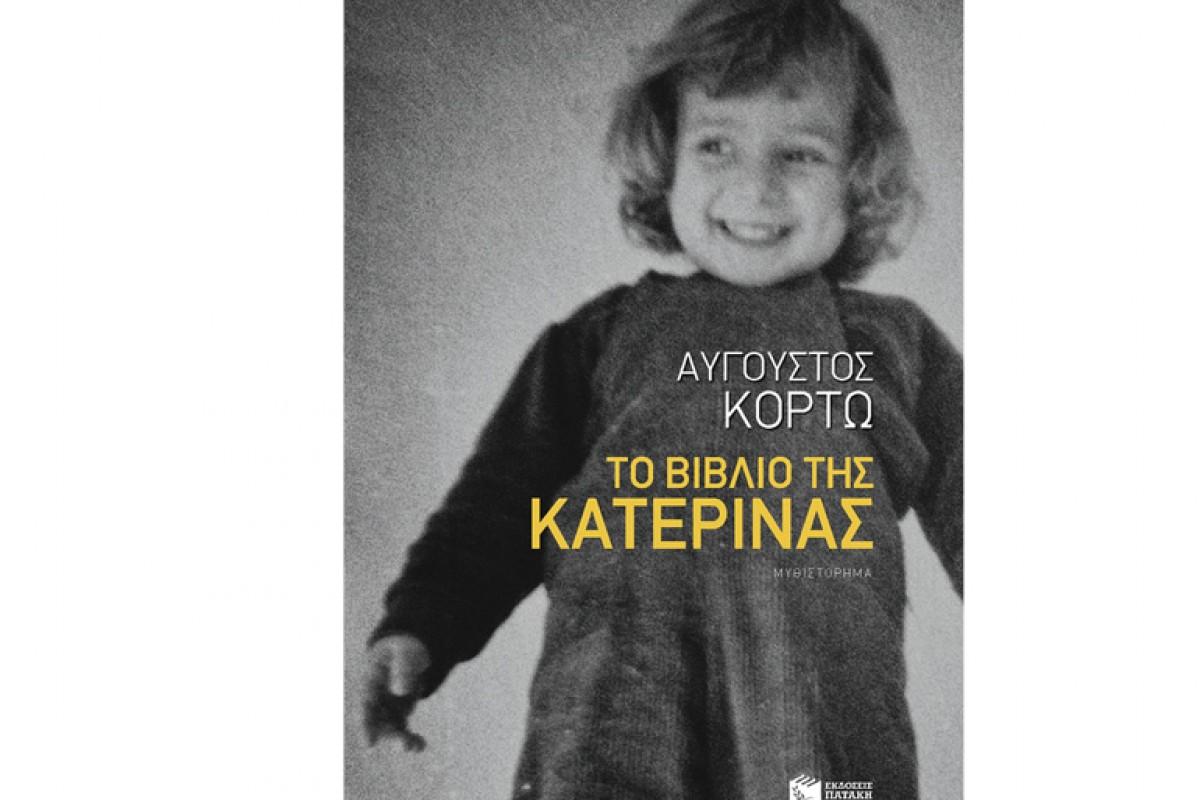 Αύγουστος Κορτώ: ένα βιβλίο για τη μητέρα του