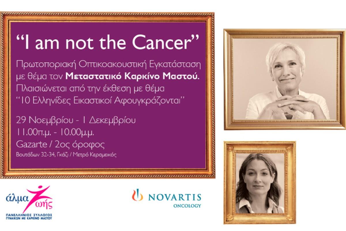H έκθεση για τον καρκίνο του μαστού «I am not the Cancer» έρχεται στην Ελλάδα