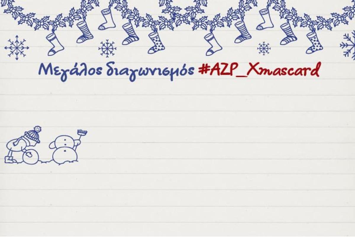 Διαγωνισμός χριστουγεννιάτικης κάρτας από το Αττικό Ζωολογικό Πάρκο!