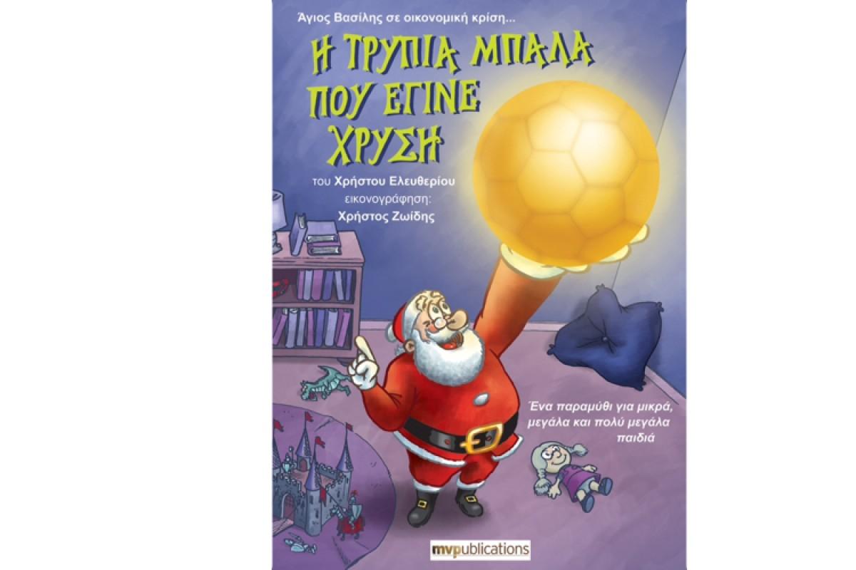 Η τρύπια μπάλα που έγινε χρυσή – ένα νέο χριστουγεννιάτικο παραμύθι για παιδιά!