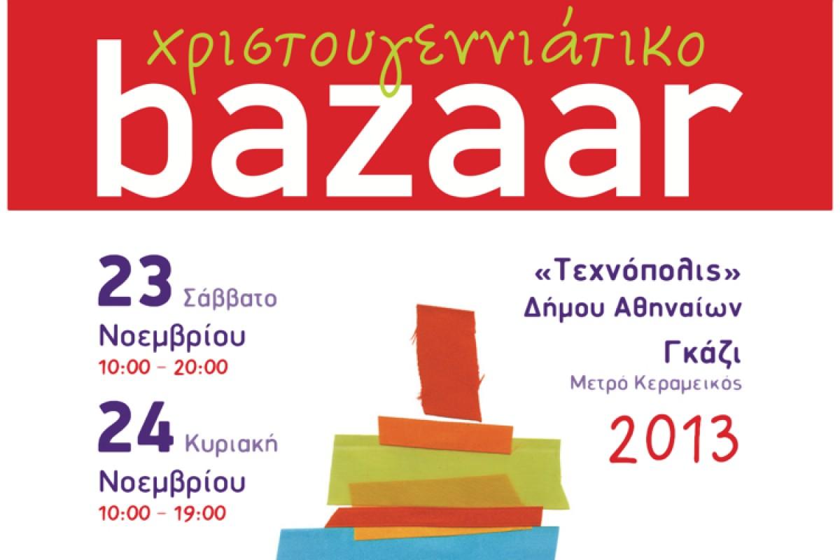 Χριστουγεννιάτικο Βazaar του Σύλλογου «Φίλοι της Μέριμνας» στην «Τεχνόπολις» του Δήμου Αθηναίων
