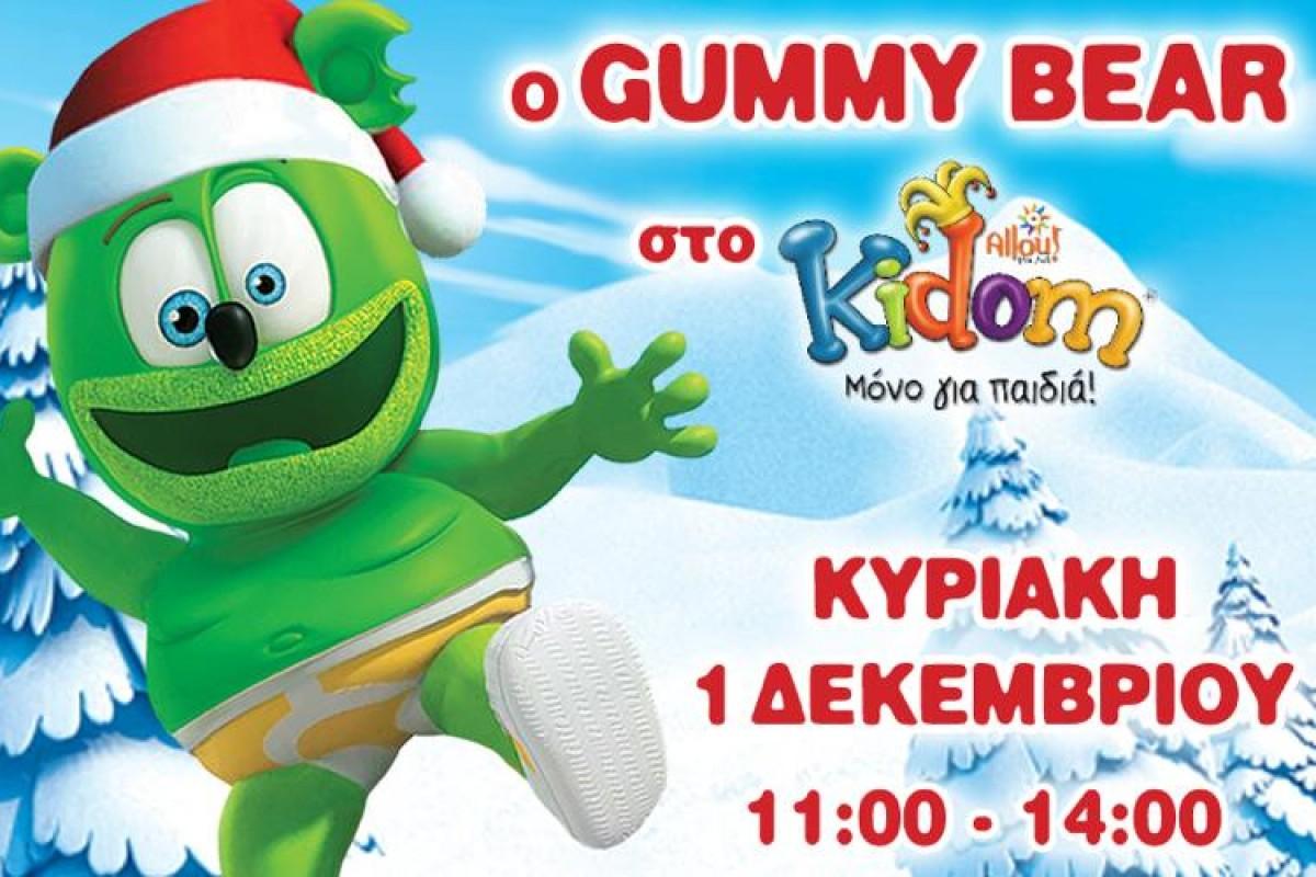 O Gummy Bear στο Kidom του Allou! Fun Park!