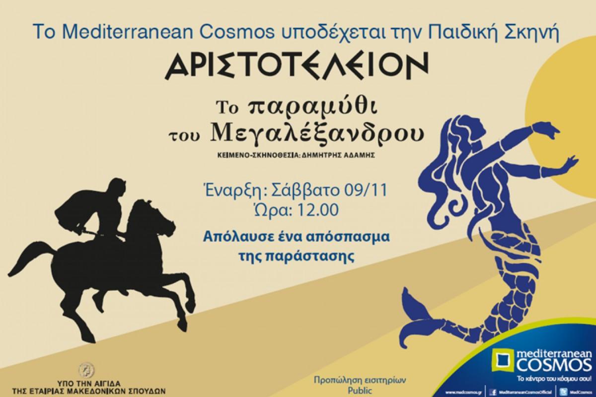 «Το Παραμύθι του Μεγαλέξανδρου» του θεάτρου ΑΡΙΣΤΟΤΕΛΕΙΟΝ στο Mediterranean Cosmos!