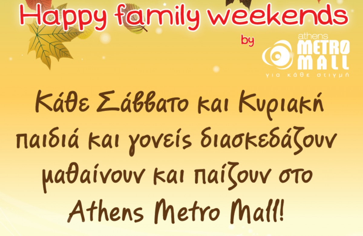 Happy Family Weekends στο Metro Mall!