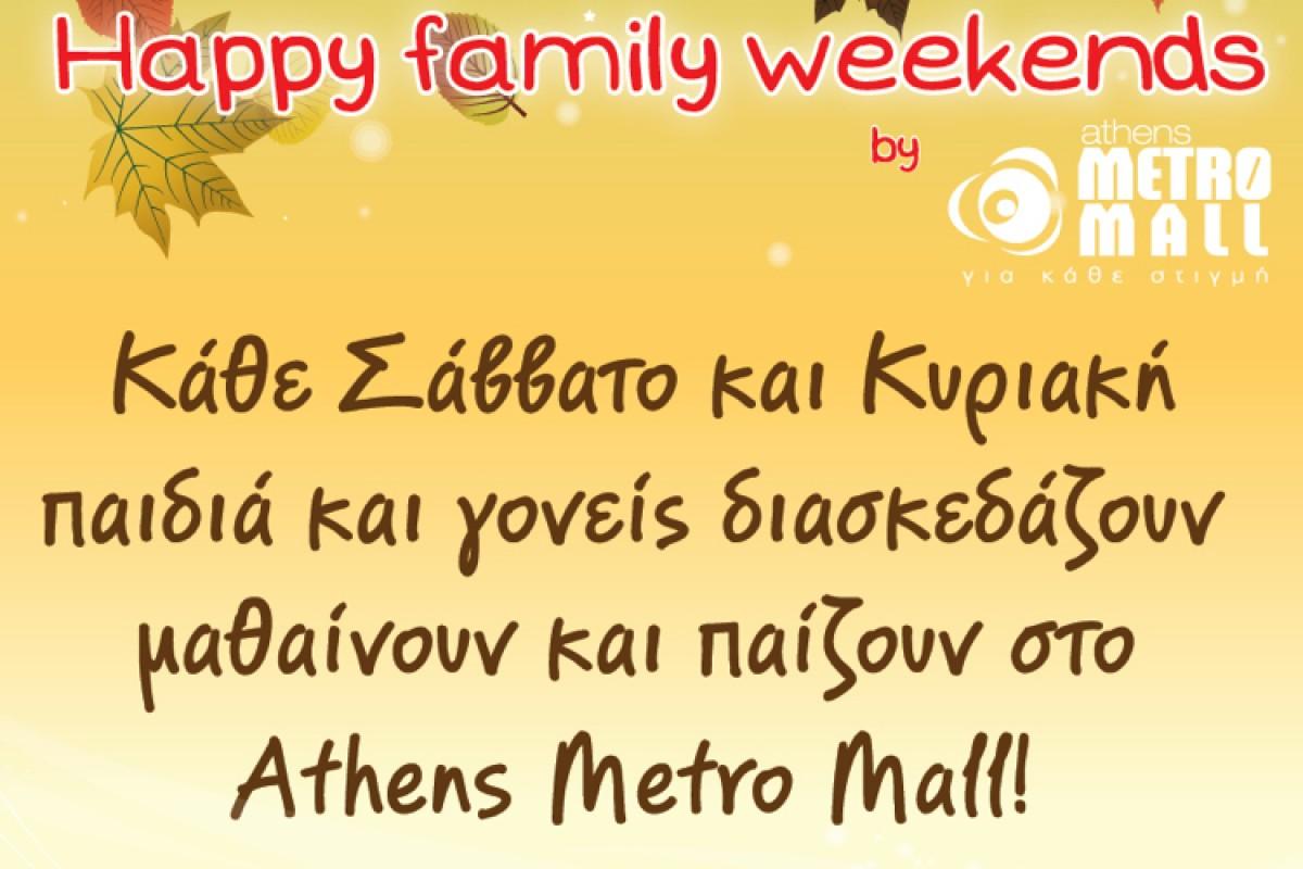 Happy Family Weekends στο Metro Mall!