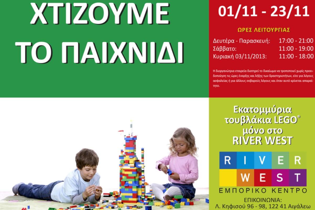 Το RIVER WEST και η LEGO® χαρίζουν παιδικά χαμόγελα και εκπλήξεις!