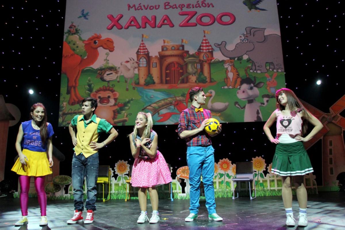ΕΛΗΞΕ: Κερδίστε 6 διπλές προσκλήσεις για το Xana Zoo Kids Club!