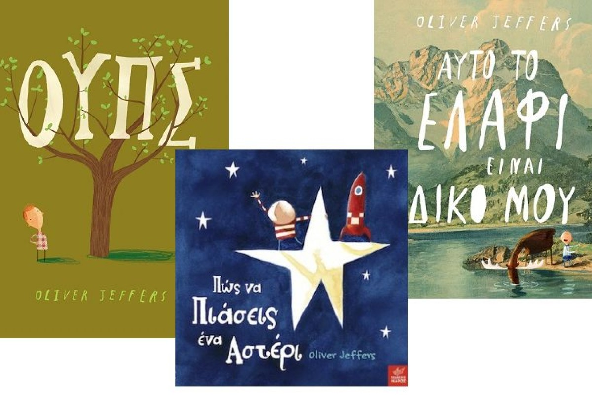 Τα φανταστικά βιβλία του Oliver Jeffers