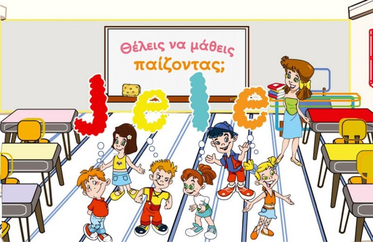 Ένα ελληνικό site γεμάτο εκπαιδευτικές δραστηριότητες για παιδάκια ...