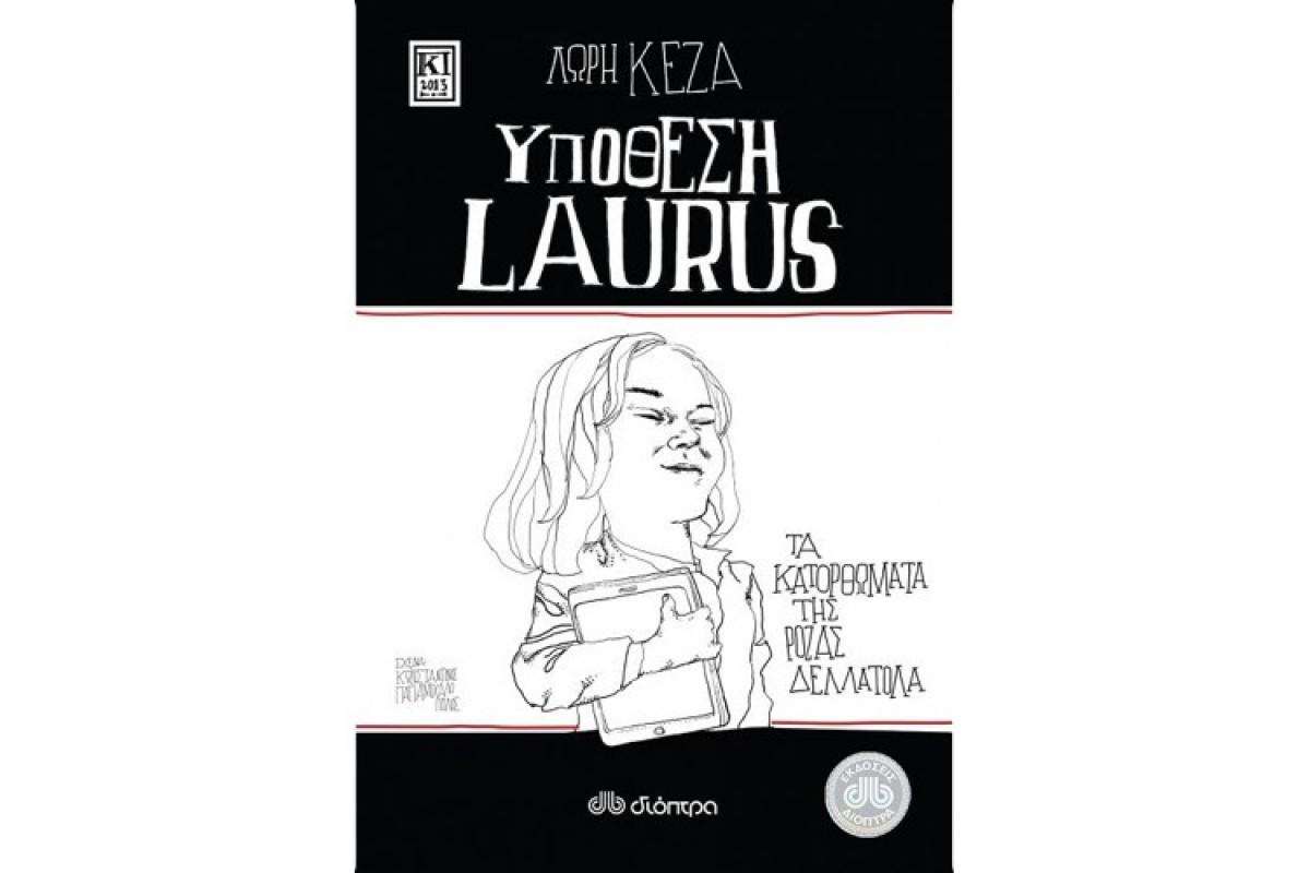 Υπόθεση Laurus: ένα βιβλίο για τα παιδιά σας, αλλά και για σας!