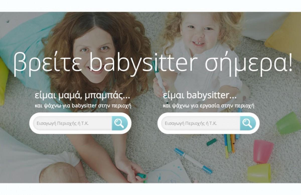 Ψάχνεις babysitter; Μπες στο paramana.eu!